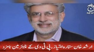 Arshad Khan nominated as PTV chairman