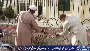 No more wall chalking in Multan