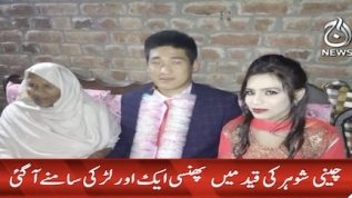 Another Chinese marriage scam surfaced