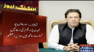 Prime Minister has given his advice to Pakistani team