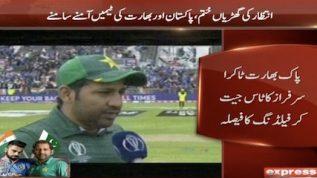 Pak v Ind: Pakistan wins the toss