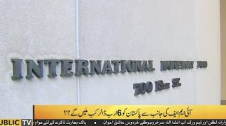 IMF to announce bail package delivery on July 3rd