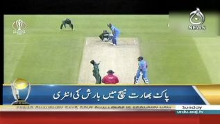 Pak v Ind: Rain suspends the match