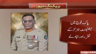 Transfers, postings in Pak Army: Lt. Gen Faiz Hameed posted as DG ISI