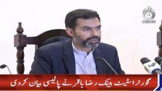 Raza Baqir explains SBP's economic policy