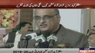 AJK budget speech in Muzaffarabad