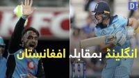 Afghanistan face England for their 5th game of the World Cup 2019