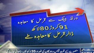 World Bank, Pakistan ink $918m loan agreement