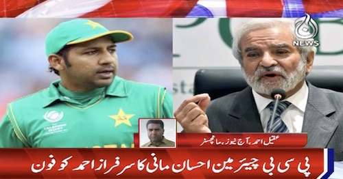 PCB chairman calls Captain Sarfraz