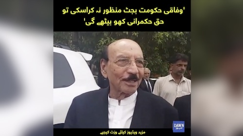 If they allow us to speak we will know the shortcomings in the budget -Qaim Ali Shah