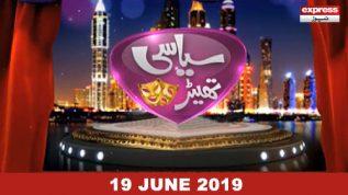 Siasi Theater – 19 June, 2019