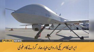 Iran shoots down USA's drone
