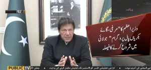 PM Imran to start poultry program in July