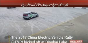 China Electric Vehicle Rally 2019