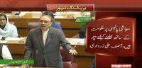Zardari urges government to discuss economic policy