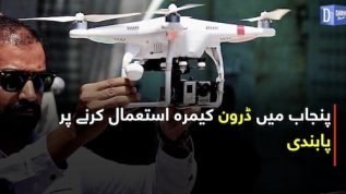 Usage of drone camera in Punjab banned