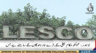 LESCO defaulters: Railways, Kot Lakhpat Jail, Courts, Police, CM Secretariat