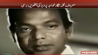 Famous film lyricist Khawaja Pervaiz remembered on death anniversary