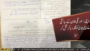 Husband strangles his wife to death in Karachi