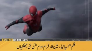 Spiderman Far from Home' new glimpses released