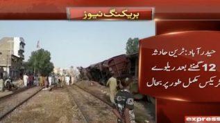 Hyderabad railway restored after 12 hours