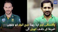 Pakistan to face SA on Sunday