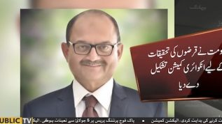 NAB's Hussain Asghar to head Debt Inquiry Commisiion