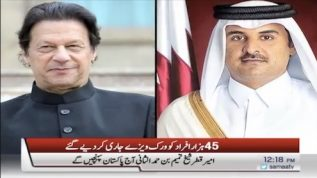 Sheikh Tamim to visit for a two day tour today at 6 pm