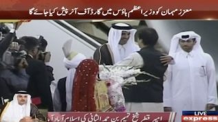 Emir of Qatar arrives in Islamabad