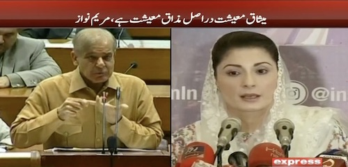 Conflict between Maryam Nawaz and Shehbaz Sharif