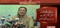 PML-N clearly has divided in two factions: Firdous Awan
