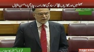 Ahsen Iqbal calls out the PTI government