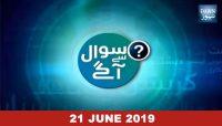 Interview with Shahid Khaqan Abbasi