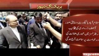 Five requests by Asif Ali Zardari still pending