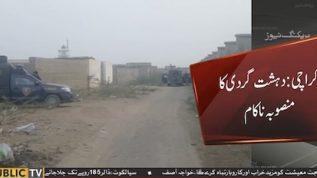 Karachi: Terrorist operation foiled