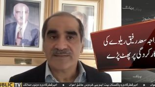 Khawaja Saad Rafique wants answers from the Railway Ministry
