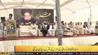 JUI got political at the death anniversary of Maulana Shah Ahmed Noorani