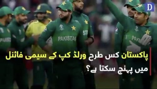 World Cup 2019: How will Pakistan reach the semi final?