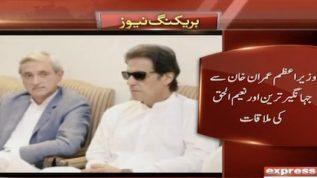 Jahangir Tareen and Naeem ul Haq meet PM Imran