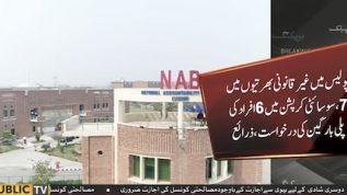 NAB successful in Bin Alam Society Case