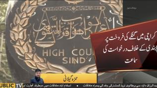 Karachi: Hearing on sale of gutka today