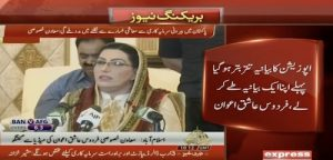 Opposition keeps making claims that make no sense – Firdous Ashiq Awan