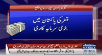 Qatar to invest $3bn in Pakistan