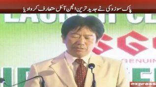 Pak Suzuki launches energy efficient engine