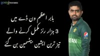 Babar Azam makes world record