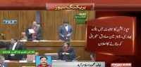 Opposition announces removal of Chairman senate
