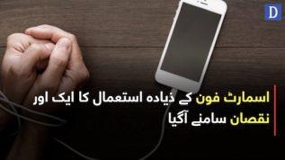 Smartphones' blue light an aging agent?