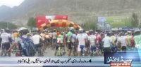 KPK Cycle rally to begin today