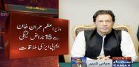 Forward block in Punjab: PML-N MPAs meet PM Imran at Bani Gala