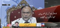 NAB and Ahsen Iqbal to have a hearing on the Narawal Sports City corruption case